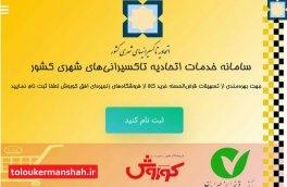 اعطای کارت اعتباری خرید کالا به تاکسیرانان کرمانشاه