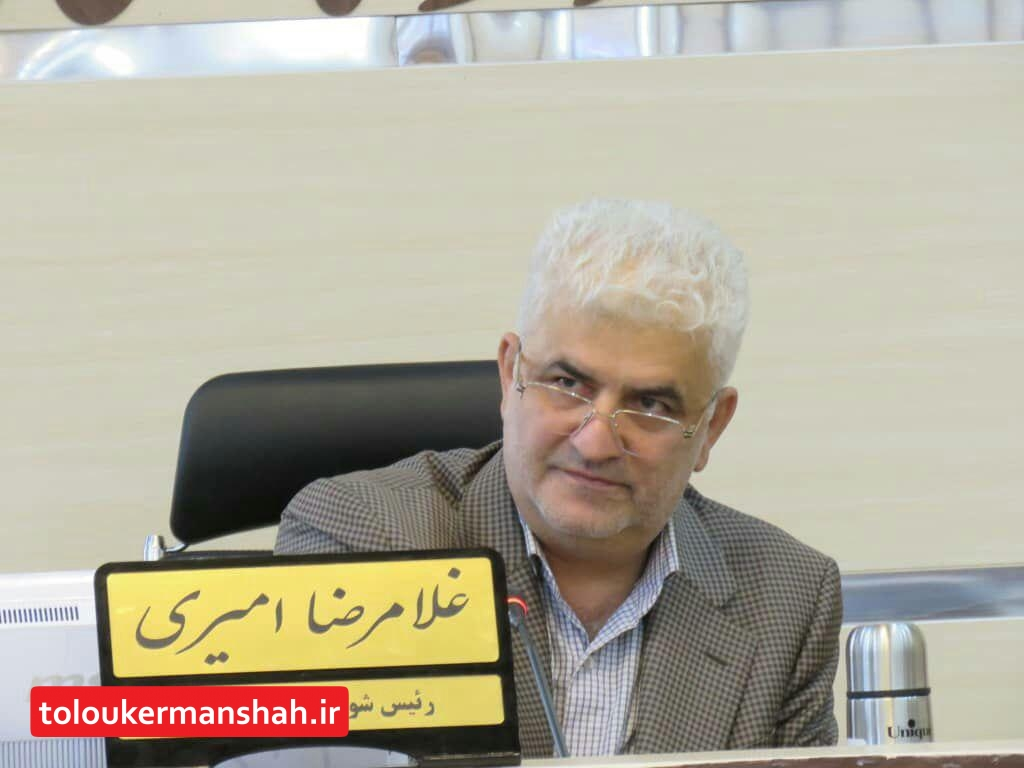 مدیران شهرداری کرمانشاه جهت ارائه گزارش عملکرد در جلسات شورا حضور یابند