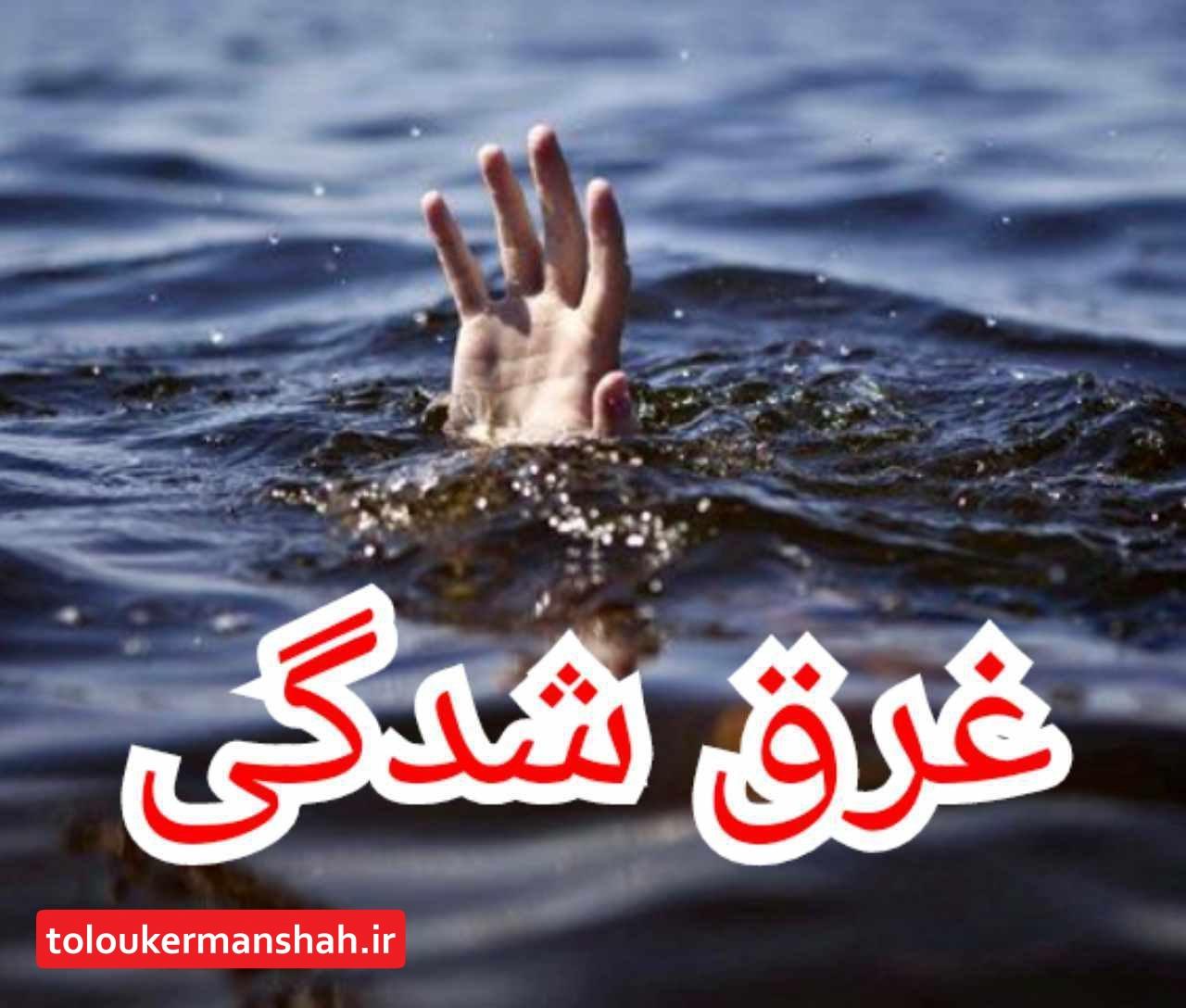 کودک ۱۲ ساله کرمانشاهی در رودخانه غرق شد