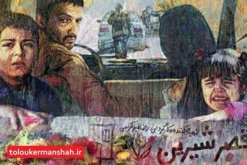 عیدی به سینما دوستان کرمانشاهی/ بلیت نیم بهای «قصر شیرین» در شب عید غدیر