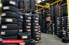توزیع بیش از ۸۸ هزار حلقه لاستیک بین رانندگان کرمانشاهی