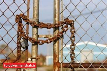 ۳۳۶ بنگاه اقتصادی در کرمانشاه از مدار تولید خارج شدند
