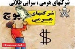 """فعالیت شرکتی شبیه """"گلدکوئست"""" در روستاهای کرمانشاه/نباید اجازه بدهیم این شرکت معضل دیگری مانند پرونده گلیم و گبه راه بیندازد"""