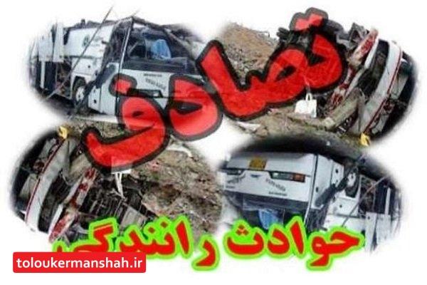 سانحه رانندگی در کرمانشاه ۲ کشته و ۲ زخمی به جا گذاشت