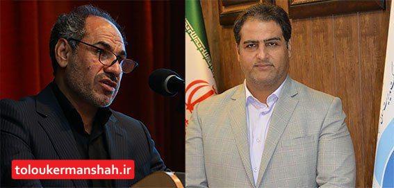 پیام تبریک مدیرعامل شرکت آب منطقه ای کرمانشاه به مدیر کل جدید دادگستری استان