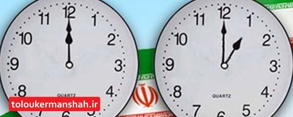 ساعت رسمی کشور ۳۰ شهریور یک ساعت به عقب کشیده می شود