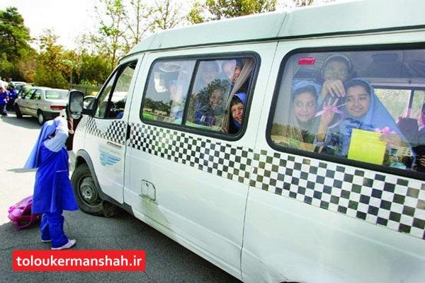 نرخ کرایه سرویس مدارس شهر کرمانشاه در سال تحصیلی جاری اعلام شد