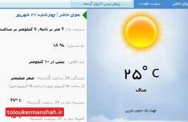 شب های خنک برای آخر هفته در کرمانشاه