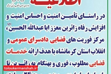 اطلاعیه مرکز فوریت های قضایی دادسرای عمومی و انقلاب استان کرمانشاه