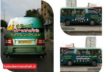 سرویسدهی رایگان ۱۰ دستگاه ون تاکسی در ایام اربعین حسینی