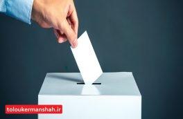 اعضای هیات بازرسی انتخابات استان منصوب شدند