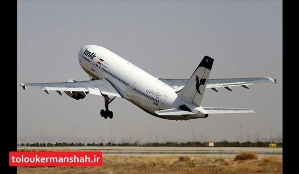پروازهای کرمانشاه – کیش از ۲۹ تیر برقرار میشود