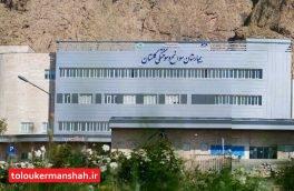 """بیمارستان سوختگی """"گلستان"""" کرمانشاه افتتاح شد"""