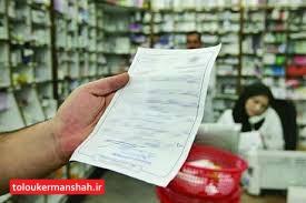 کمبود دارویی در کرمانشاه کمتر از ۵۰ قلم است