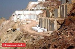 از سرگیری فعالیت یک معدن راکد در کرمانشاه با پیگیری دادستان