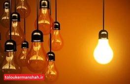 مشترکان کرمانشاهی ۱۵۰ میلیارد تومان به اداره برق بدهکارند