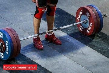 کرمانشاه در رده ششم وزنه برداری کشور ایستاد