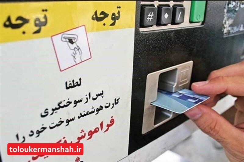 ۱۷هزار کارت سوخت در پست کرمانشاه معطل است