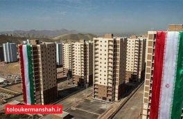 """آغاز ثبت نام """"مسکن ملی"""" از ۱۶ آذر در کرمانشاه/ فقط افراد بیخانه و زمین ثبت نام کنند"""