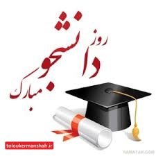 روحانی امسال به دانشگاه نمی رود؟