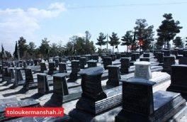 محکومیت ۱۰ میلیارد تومانی برای تخلف سازمان آرامستانهای کرمانشاه
