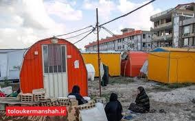 چشم انتظاری ۴ هزار مستاجر زلزله زده کرمانشاهی برای خانه دار شدن