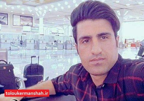 آزادی «محسن لرستانی» صحت ندارد