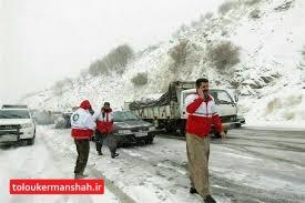 شرح وضعیت راه های مواصلاتی استان کرمانشاه