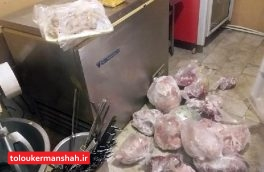 معدوم سازی بیش از ۱۵۰ کیلوگرم گوشت غیربهداشتی در کرمانشاه