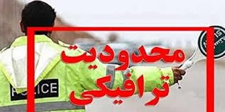 محدودیت ترافیکی در شهر کرمانشاه اعلام شد