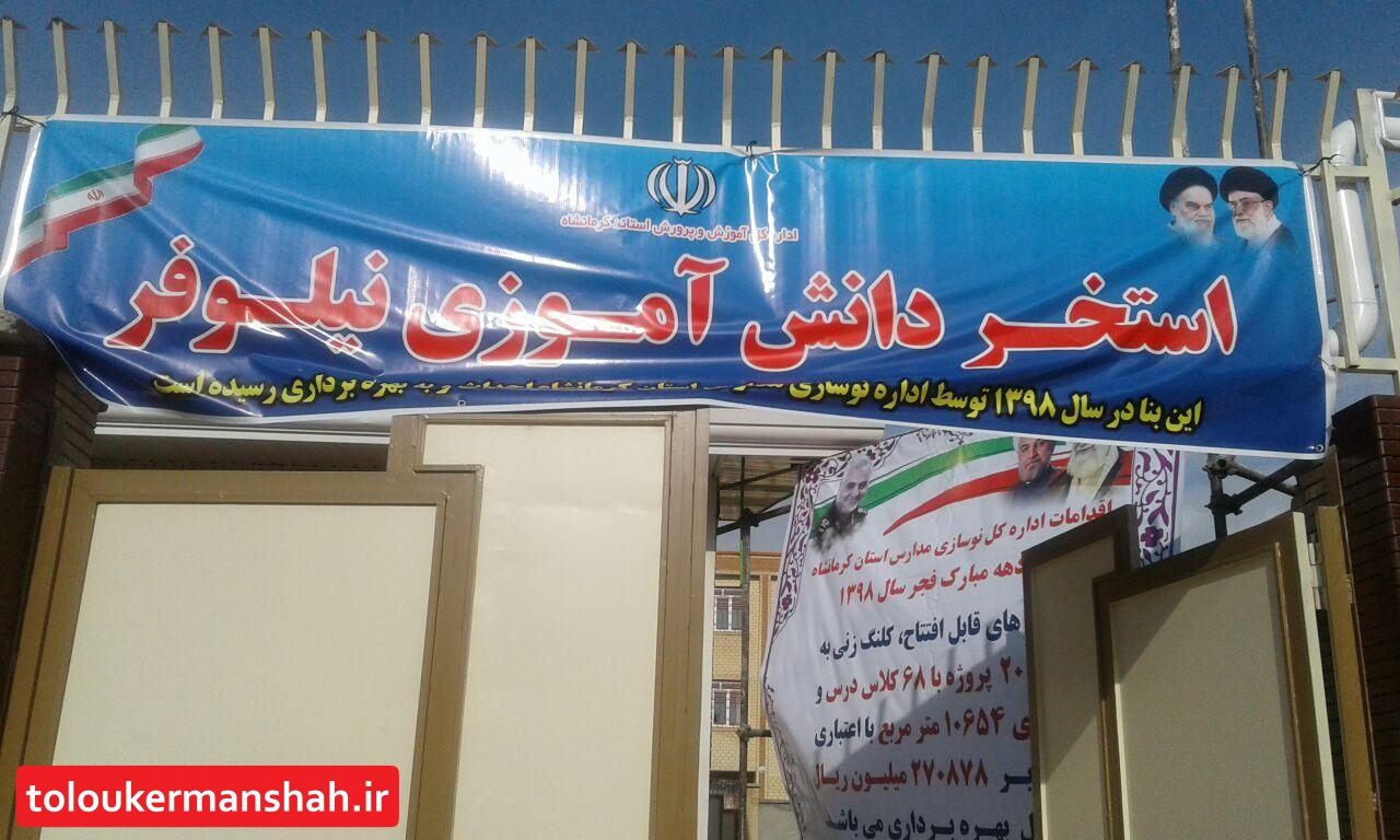 افتتاح اولین استخر آموزشی دانش آموزان ناحیه سه کرمانشاه