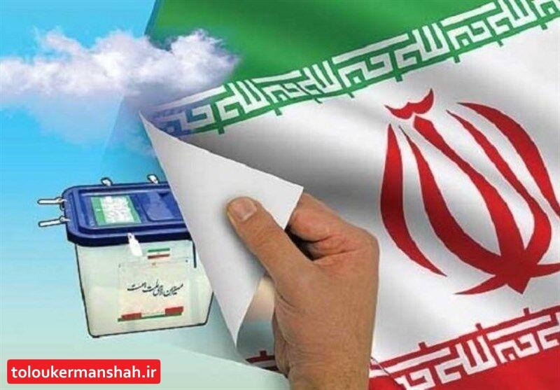 برپایی ستاد تبلیغات نامزدها در ۱۱ نقطه شهر کرمانشاه ممنوع اعلام شد
