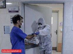 """تایید ۲ مورد ابتلا به """"کرونا"""" در کرمانشاه/ ۳۵ بیمار مشکوک بستری هستند"""