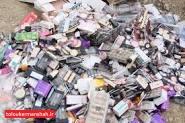 کشف ۲ و نیم میلیارد ریال لوازم آرایشی قاچاق در کرمانشاه