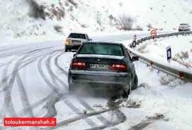 """سطح برخی جادههای استان یخ زده/ تردد در محورهای """"اورامانات"""" فقط با زنجیر چرخ"""