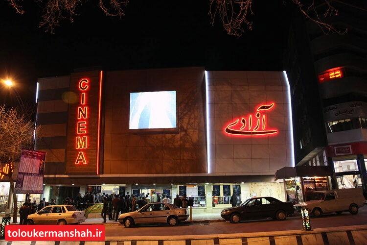 سینما آزادی کرمانشاه فقط با یک سالن میلیاردی شد
