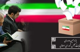 انصراف ۱۷ کاندیدا در استان کرمانشاه