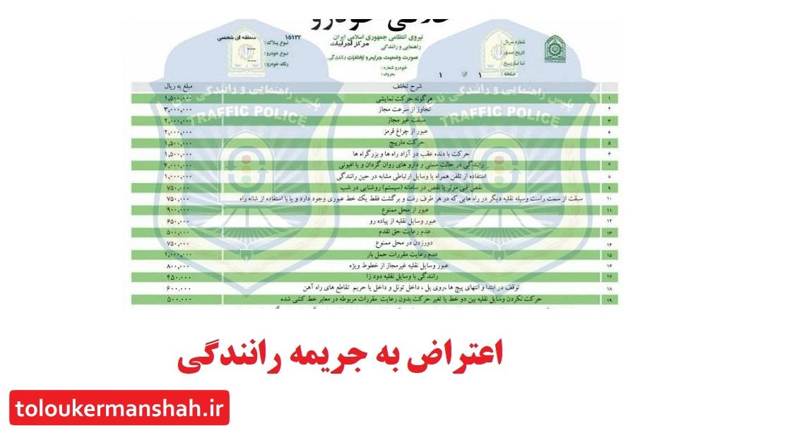 رئیس پلیس راهور کرمانشاه فرایندهای اعتراض به صورت وضعیت تخلفات رانندگی تشریح کرد