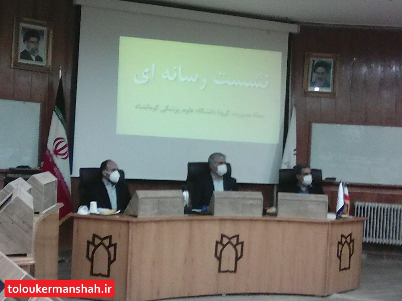 مواظب افراد پر خطر اطرافمان باشیم/استان کرمانشاه در حالت هشدار قرار دارد/ بی توجهی مردم نگران کننده است