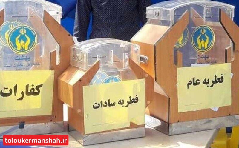 ۲ هزار و ۶۷ پایگاه ثابت و سیار فطریه مردم کرمانشاه را جمعآوری میکند
