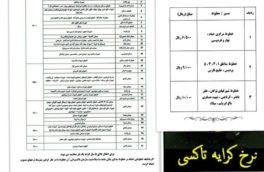 """افزایش ۲۲ درصدی نرخ """"کرایه تاکسی"""" در کرمانشاه /اعمال از امروز ششم خرداد ماه"""