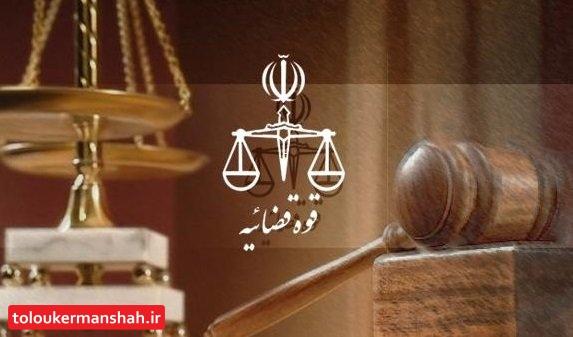 """روابط عمومی دادسرای استان: پیگیر محاکمه عاملین اصلی حادثه شهرک """"فدک"""" هستیم"""