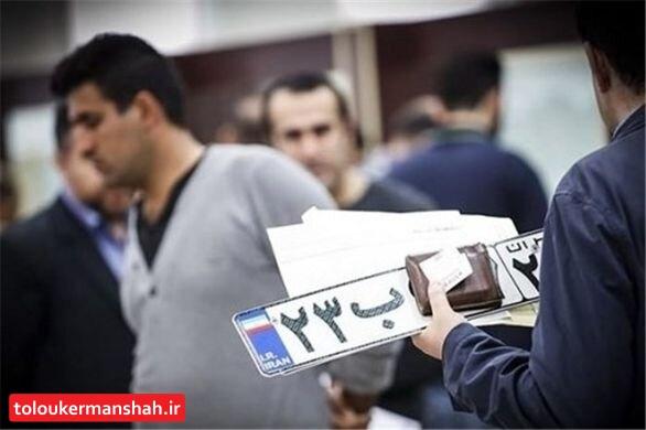 """اجرای سیستم """"شمارهدهی"""" در مراکز تعویض پلاک کرمانشاه/ کاهش تجمع در این مراکز"""