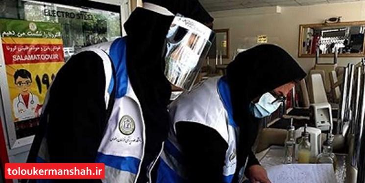آغاز طرح ضربتی نظارت بهداشتی در کرمانشاه/ شهروندان حتما ماسک بزنند!/مردم مکانهایی که پروتکلهای بهداشتی را رعایت نمیکنند،از طریق سامانه ۱۹۰ و ۲۵۲۵ اطلاعرسانی کنند