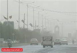 کرمانشاهیها فردا منتظر گرد و غبار باشند