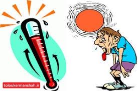 از چهارشنبه هوای کرمانشاه گرم تر می شود