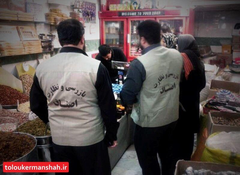 هشت میلیارد تومان تخلف اقتصادی در کرمانشاه شناسایی شد