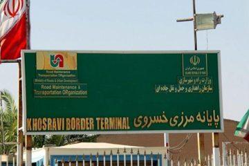 مرزخسروی به زودی برای صادرات کالا بازگشایی میشود