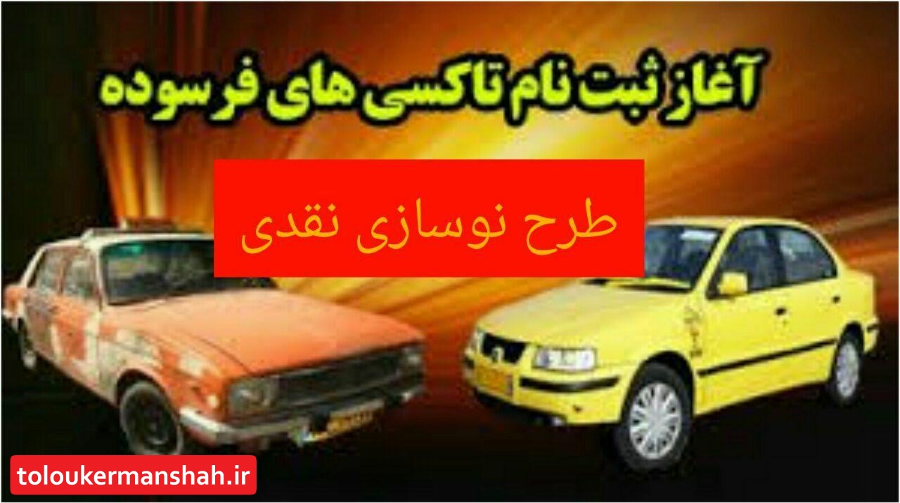 آغاز طرح نوسازی نقدی ناوگان تاکسیرانی/اطلاعیه نوسازی تاکسیهای فرسوده سازمان حمل ونقل مسافر شهر کرمانشاه