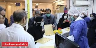 شناسایی ۶۳ بیمار جدید کرونایی در استان /شمار جان باختگان کرونا در کرمانشاه به ۴۸۵ نفر رسید